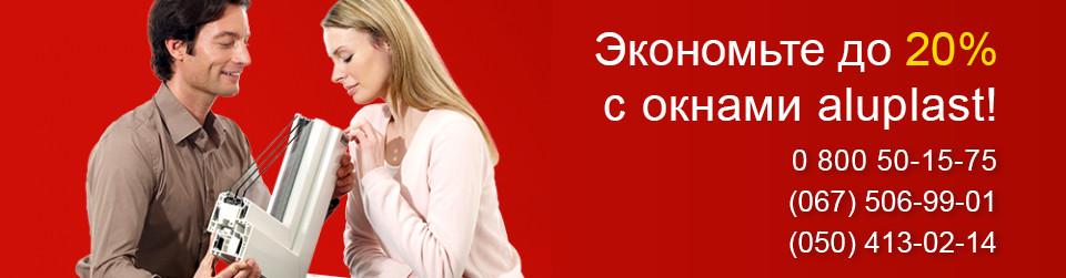 Купить окна Днепропетровск