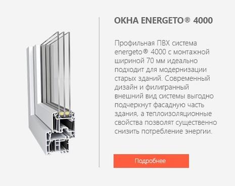 окна energeto 4000 днепропетровск