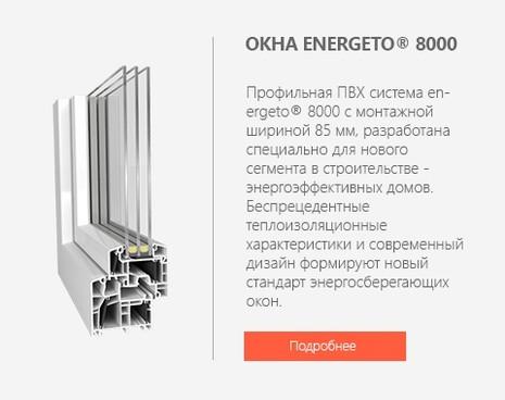окна energeto 8000 днепропетровск