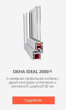 окна ideal 2000 днепропетровск