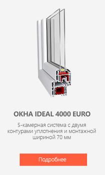 окна ideal 4000 euro