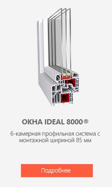 окна ideal 8000 днепр